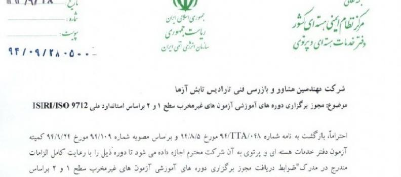 اخذ مجوز برگزاری دوره های آموزشی آزمون های غیر مخرب سطح ۱ و ۲ بر اساس استاندارد ملی ISIRI/ISO9712 از سازمان انرژی اتمی ایران