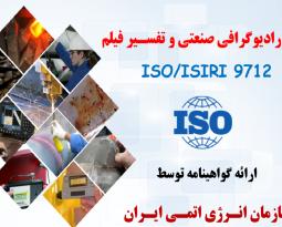 برگزاری دوره رادیوگرافی و تفسیر فیلم بر اساس استاندارد ISIRI/ISO9712 دربهمن ماه