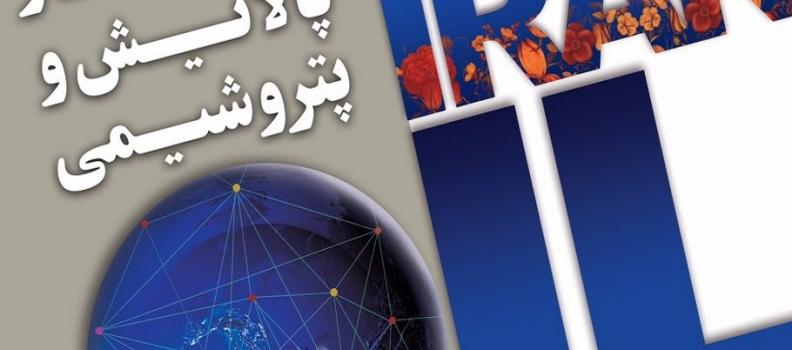 حضور شرکت تارادیس تابش آزما در بیست و دومین نمایشگاه بین المللی نفت، گاز،پالایش و پتروشیمی